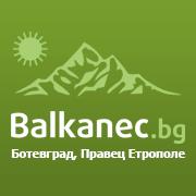 """В сътрудничество с портал """"Балканец""""."""