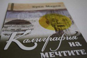 """Корицата на българското издание на """"Калиграфия на мечтите"""""""