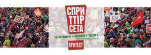"""Тази неделя в гранинката """"Кристал"""" ще се проведе протест срещу спорните споразумения за свободна търговия"""