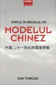 """Книгата """"Държавата в ХХІ век. Китайският модел"""""""