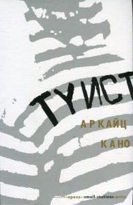 """Българското издание на """"Туис"""" от Аркайц Кано"""