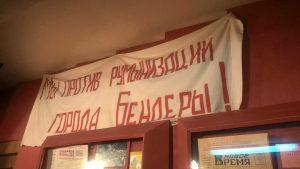 """Транспарент от 1992 г. с лозунг: """"Ние сме протви румънизацията на град Бендери""""."""