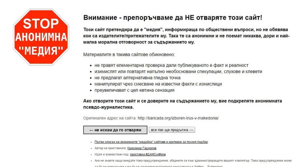 """Това излиза на браузърът, в който е инсталирано въпросното приложение, ако се опитате да отворите """"Барикада"""""""