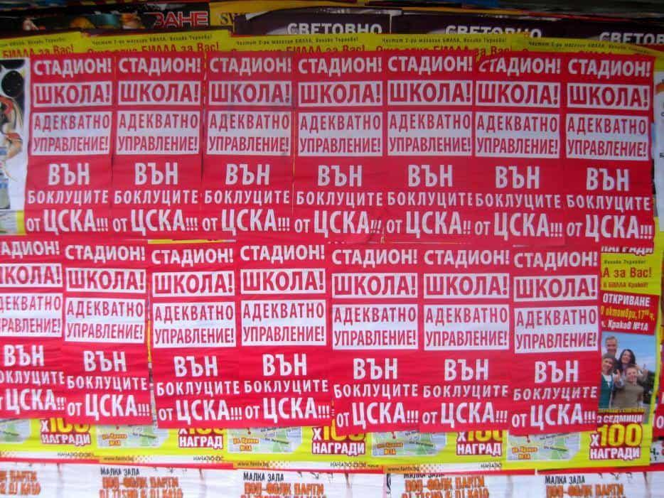 """През 2010 г. привържениците на ЦСКА организираха мощен протест в цялата страна срещу """"Титан"""". Снимка: http://sport-vt.com"""