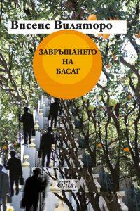 """Българското издание на """"Завръщането на Басат"""". Снимка: """"Колибри"""""""