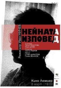 """Афишът за филма """"Нейната изповед"""", посветен на Костадинка Кунева"""
