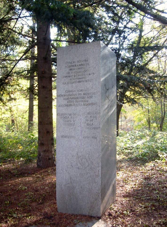 Оголеният откъм бронзов бюст и бронзови букви някогашен паметник на Симон Боливар в Южния парк. Снимка: Къдринка Къдринова