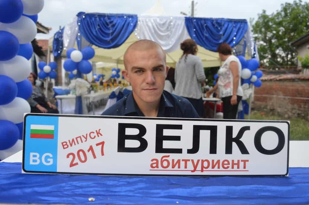 Един от подаръците за абитуриента е автомобилен номер с името му. Снимка: Любомир Николов
