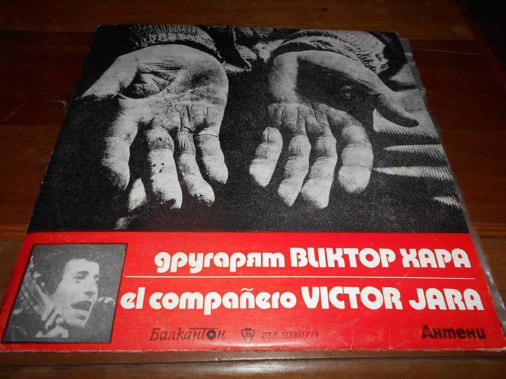 Излезлият в България през 1974 г. двоен албум с песни на Виктгор Хара