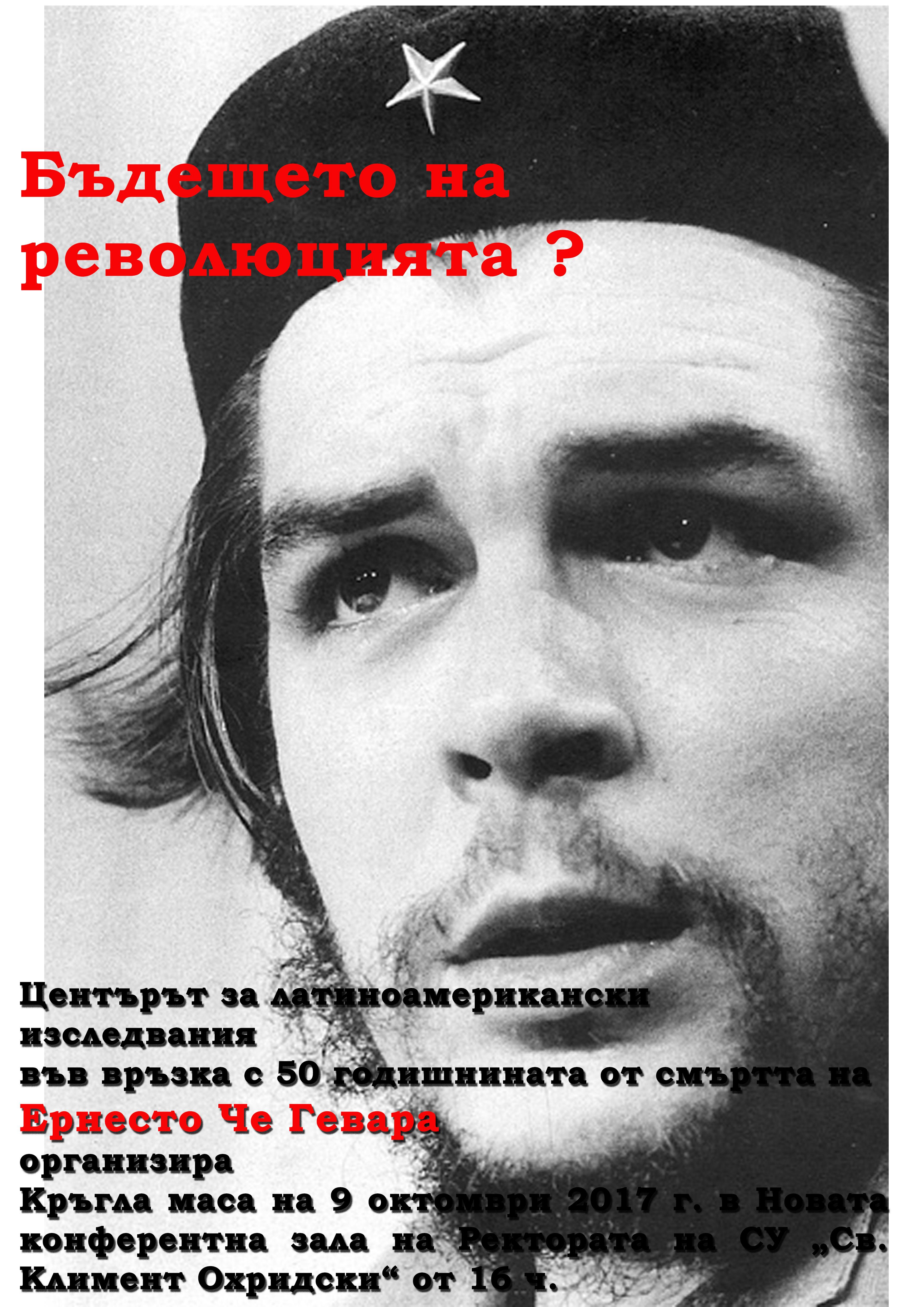 """Плакатът за кръглата маса в СУ """"Бъдещето на революцията?"""""""
