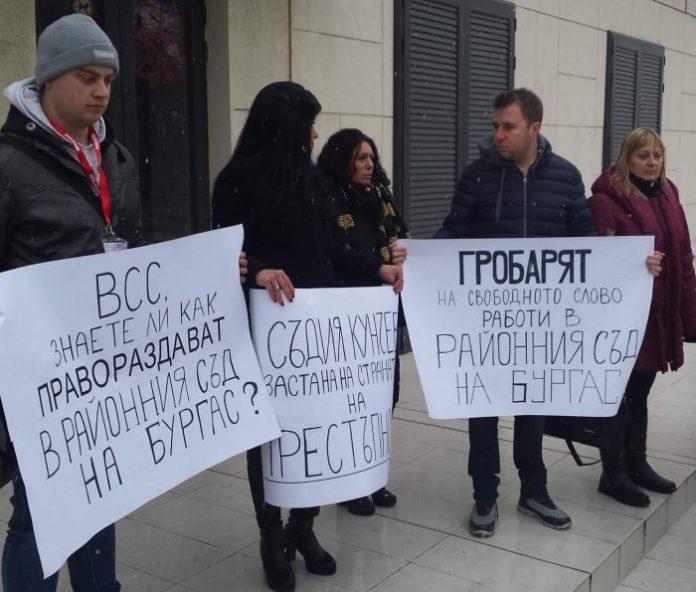 Протест на бургаски журналисти по повод осъдителните решения на съдия Калин Кунчев. Снимка: flagman.bg