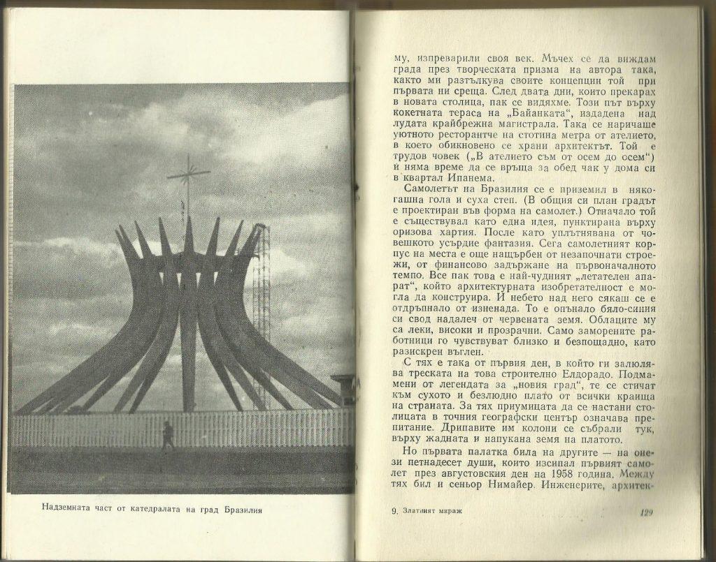"""На тази снимка в книгата """"Златният мираж"""" на Пенка Караиванова личи все още незавършената през 1968-ма катедрала на град Бразилия"""