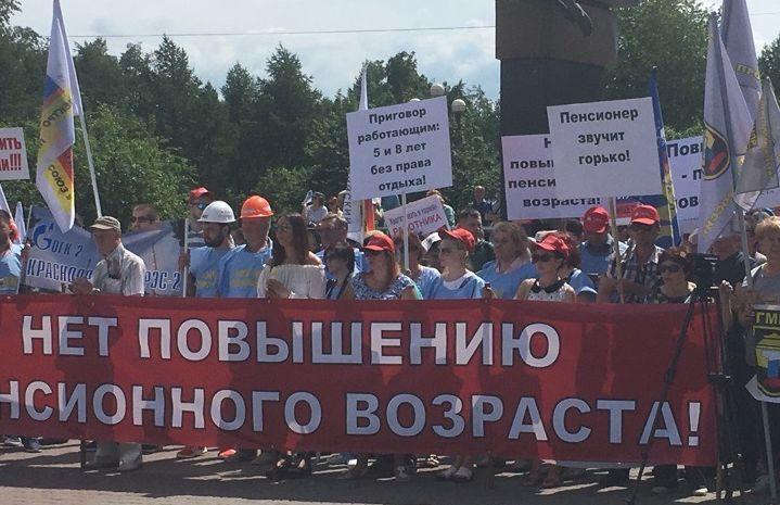 Сред участниците в протеста в Красноярск рещу пенсионната реформа се забелязваха доста млади хора. Снимка: prima.ru