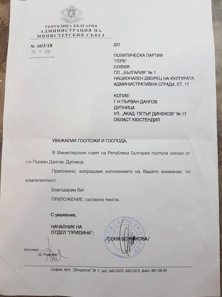"""Писмото от МС, с което уведомяват Първан Дангов, че изложението му е било препратено """"по компетентност"""" до... политическа партия ГЕРБ"""