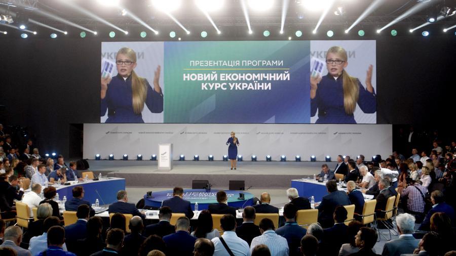 Юлия Тимошенко по време на представяне на програмата си. Снимка: ТАСС