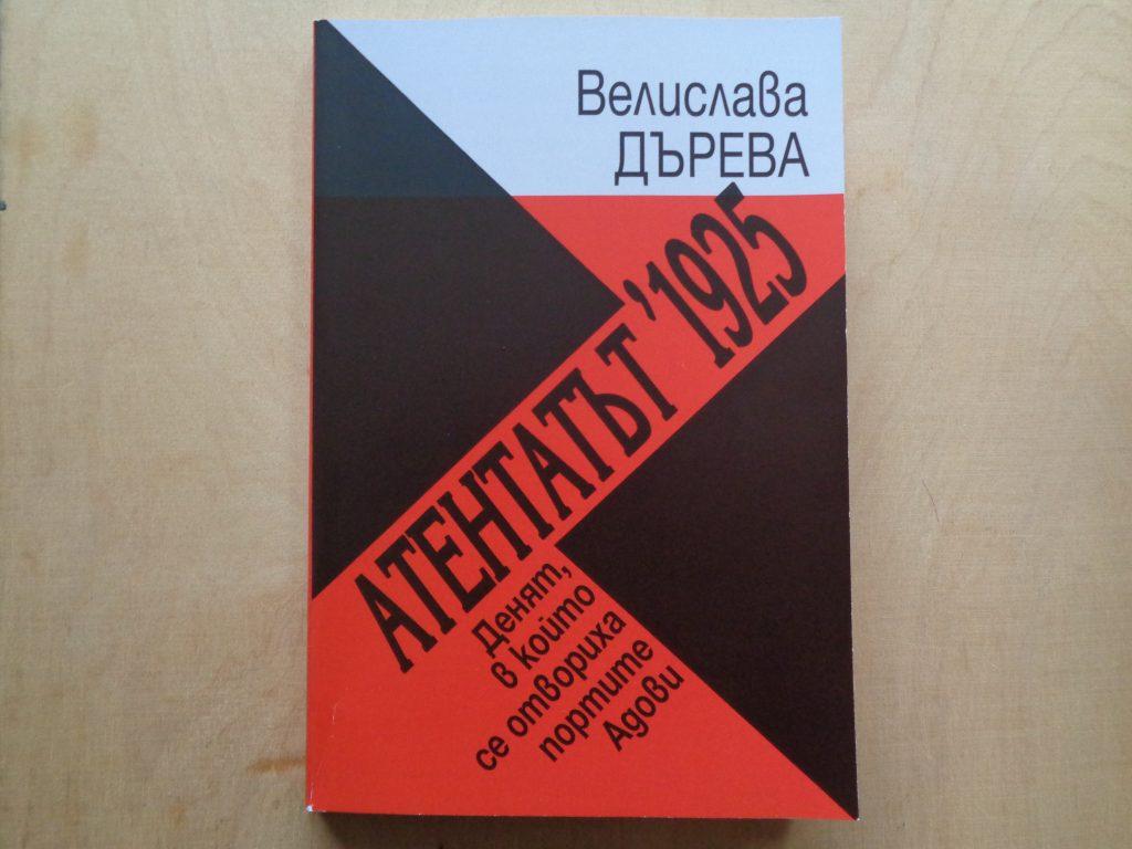 Книгата на Велислава Дърева.