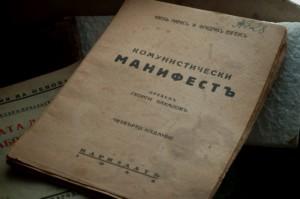 Изоставено старо издание на Манифест на Комунистическата партия
