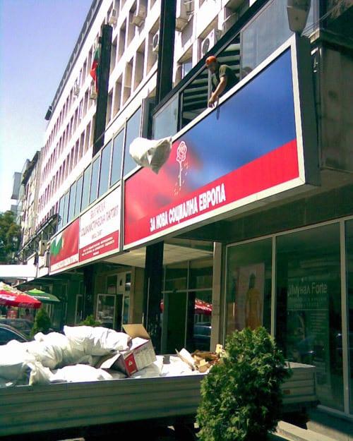 "Входа на сградата на БСП на столичната улица ""Позитано""."