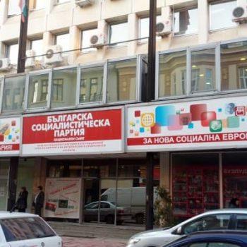 Проектът за предизборна програма на БСП, подготвен под ръководството на Драгомир Стойнев, не отменя плоския данък, а го прехвърля на две нива