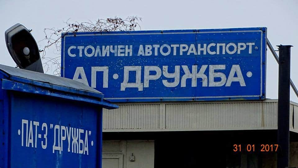 Снимка: Николай Белалов