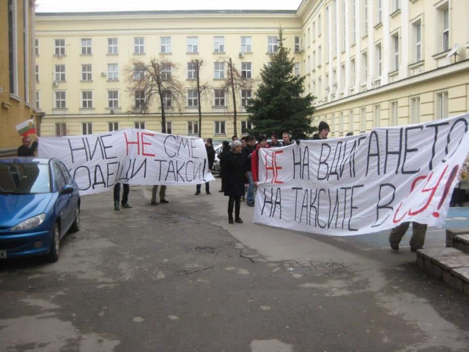 """Протест срещу повишението на студентските такси в СУ през 2013 година. Снимка: """"Призив"""""""