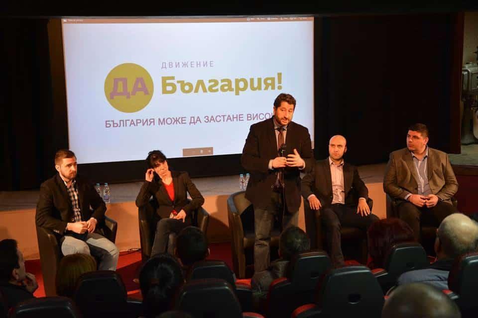 """Уж умни и красиви, пък допуснаха да бъдат прецакани... Снимка: фейсбук профил на """"Да, България"""""""