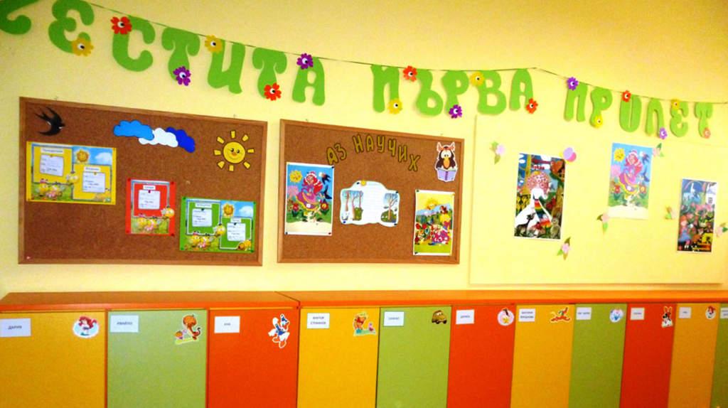 "Снимка: Детска градина ""Незабравка"", гр. Пловдив. Уточнение: Снимката е произволно избрана."