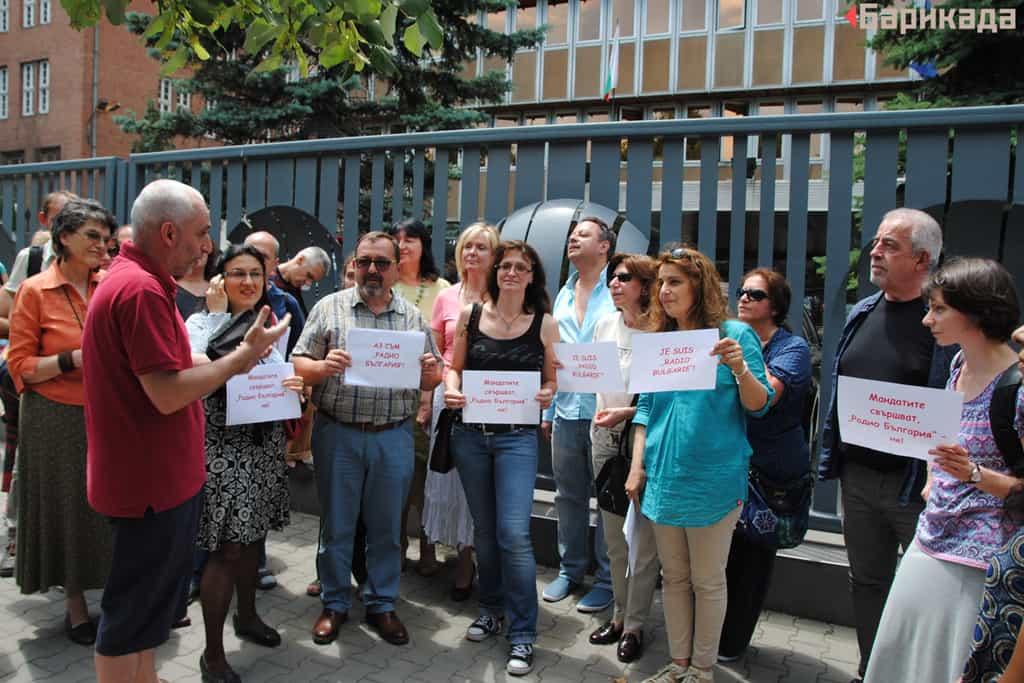 """Част от протестиращите при старта на протестните действия срещу плановете за закриване на """"Радио България"""" на 13 юни пред БНР"""