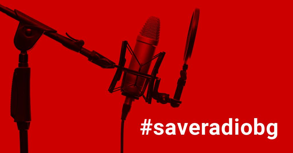 """""""Да спасим Радио България"""" е сайтът, който предлага петиция в защита на радиото"""