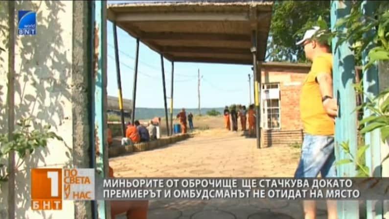 Мината край добричкото с. Черква отново спря работа, поради стачка на работници. Снимка: БНТ