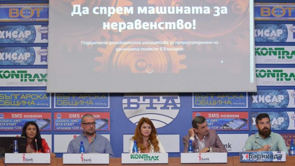 """На пресконференция в БТА бе дадено началото на гражданската инициатива """"Да спрем машината за неравенство"""". Снимка: Барикада"""
