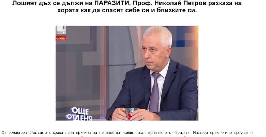 Фалшивото интервю със здравния министър е илюстрирано с истинска снимка.