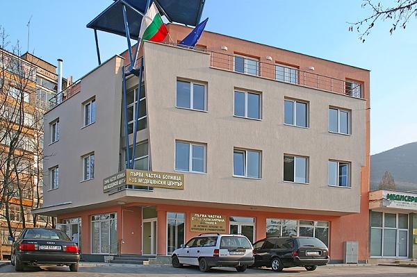 """Първа частна МБАЛ - Враца - точно срещу входа на държавната МБАЛ """"Христо Ботев"""""""