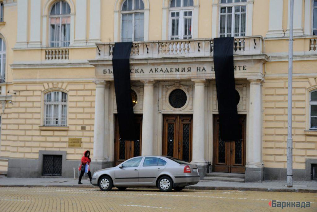 Черните знамена са подход, до който БАН прибягна за пръв път по времето на Симеон Дянков. Сега бившият финансов министър рецензира трудове на икономистите от академията. Снимка: Барикада