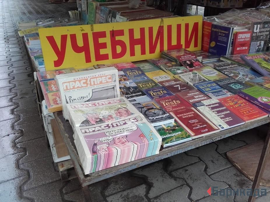 Не само продавачите се затрудняват да отличат убежденията си от учебниците. Снимка: Барикада