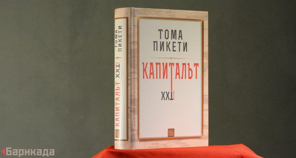 """Така изглежда българското издание на """"Капиталът в 21 век"""" на Томас Пикети, копие от което ще може да спечели един от вас."""