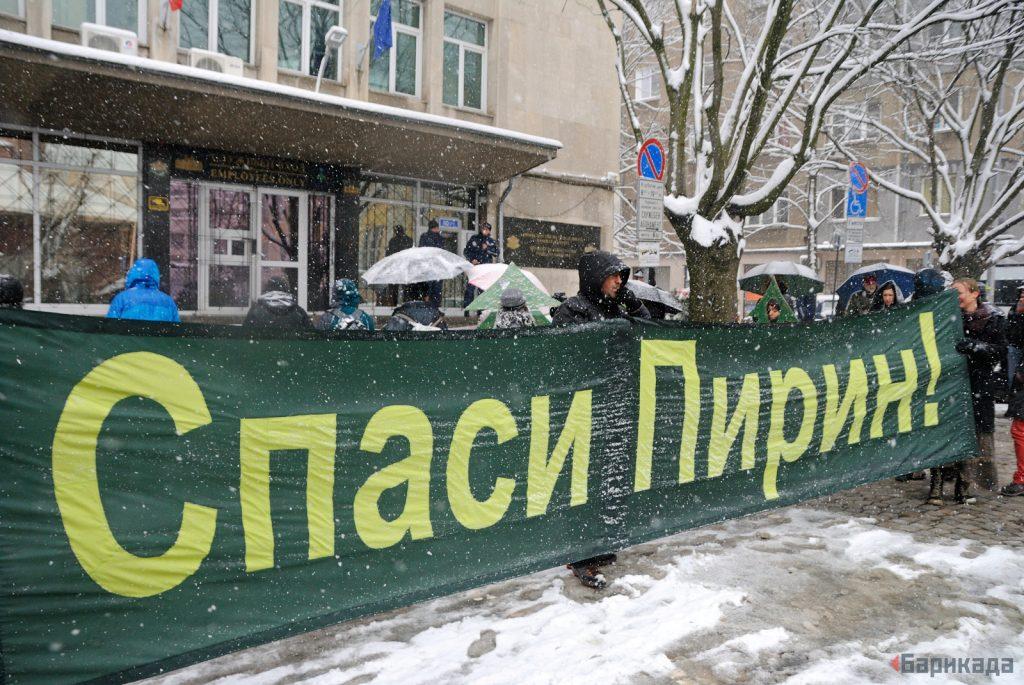 Протест за Пирин през МЗХГ. Снимка: Барикада