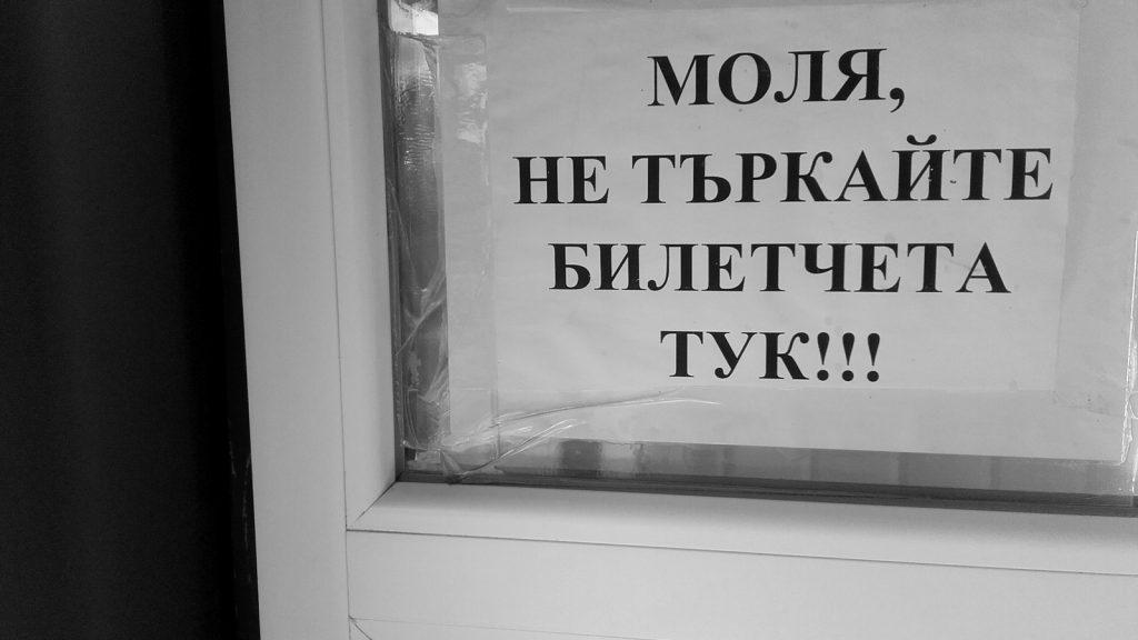 Надпис пред баничарница. Снимка: Барикада