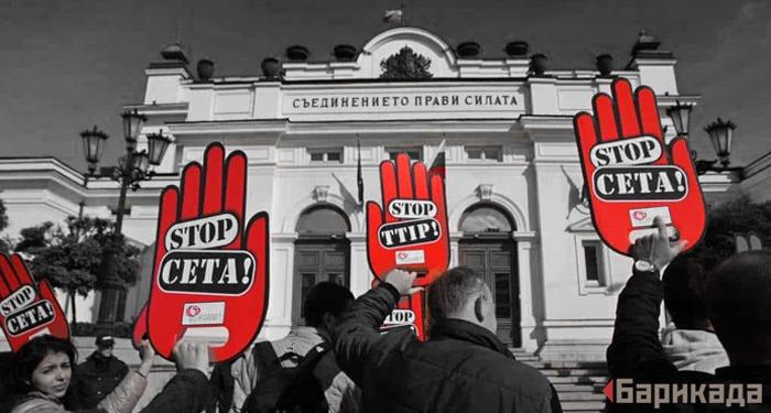 """Българският парламент все още не е ратифицирал СЕТА. Снимка: Ивайло Атанасов, """"Барикада"""""""