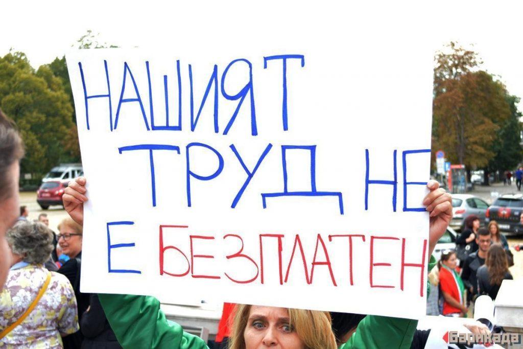 През септември миналата година ощетени работници протестираха пред Народното събрание, което в края на годината прие част от исканите от тях промени.