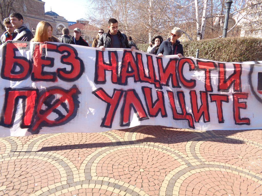 """""""Без нацисти по улиците"""" - това бе общото послание на шествието"""