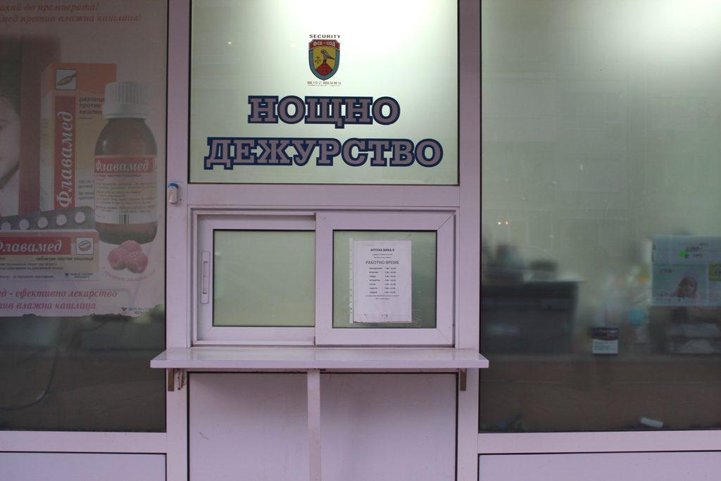 И в Добрич няма денонощна аптека, а за част от жителите на областта е по-лесно да пътуват нощем за лекарства до Констанца в Румъния, вместо до Варна. Снимка: pronewsdobrich.bg
