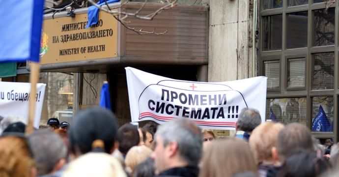 """Медицинските сестри от цялата страна протестират за по-добри условия на труд, по-добро заплащане и срещу търговския статут на болниците. Снимка: Николай Драганов, """"Барикада"""""""