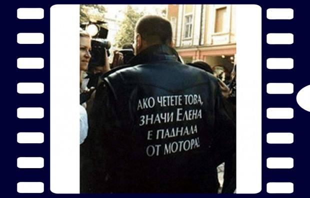 Сергей Станишев с прословутото си рокерско яке пред централата на БСП, 2002 г. Днес ролите се смениха. Снимка: dariknews