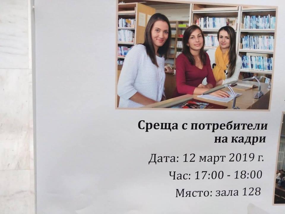 Тази обява приканва учащите от Варненския икономически университет за среща с бъдещите им работодатели. Снимка: Автора