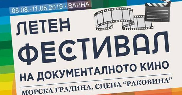 festival-dokumentalni-cover