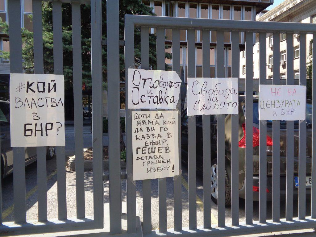Протестиращите пред БНР журналисти оставиха на оградата на обществената медия многозначителни надписи. Снимка: Къдринка Къдринова