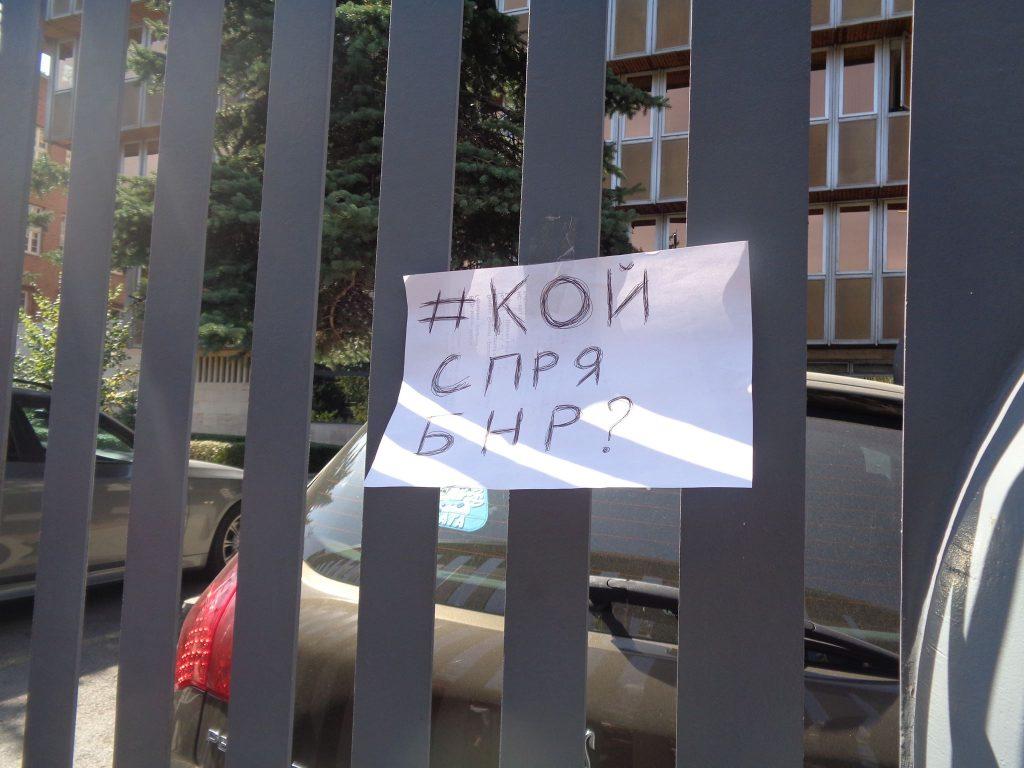 Един от надписите, закачени на оградата на БНР по време на журналистическия протест на 13 септември. Снимка: Къдринка Къдринова