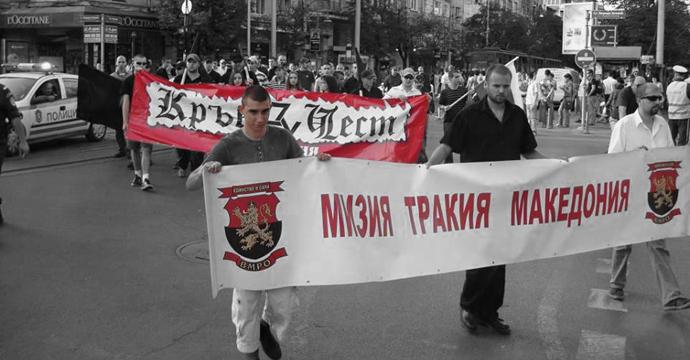 """Управляваща днес България партия ВМРО и международната неонацистка организация """"Кръв и чест"""" на съвместен митинг преди 10 години."""
