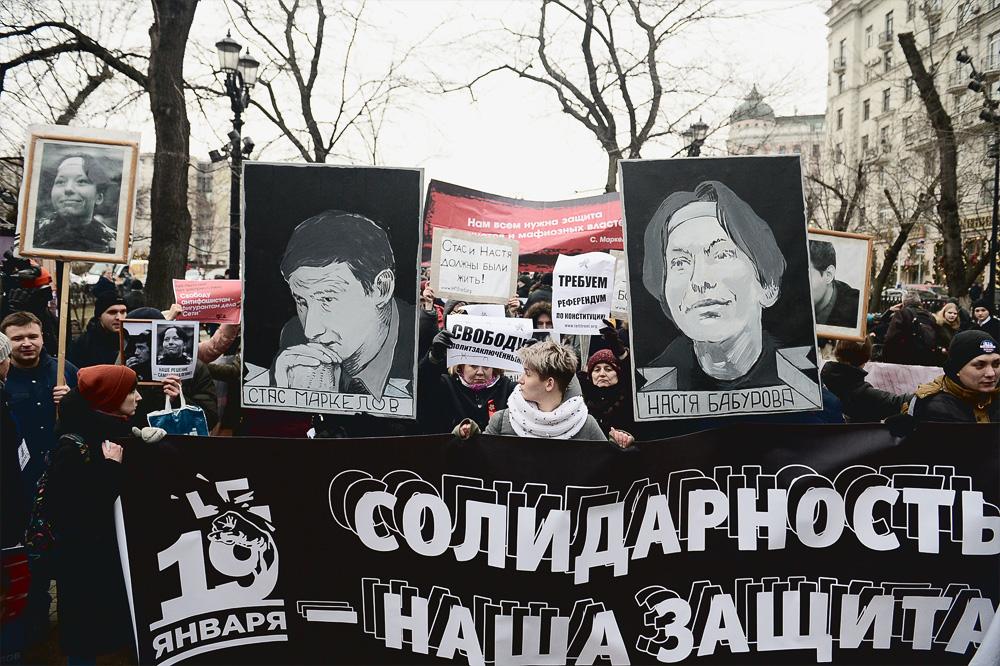 Шествието в памет на Станислав Маркелов и Анастасия Бабурова премина из центъра на Москва. Снимка: RTVI